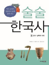 술술 한국사. 1: 선사 남북국 시대