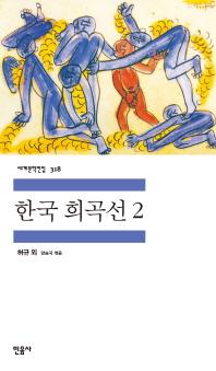 한국 희곡선. 2(세계문학전집 318)