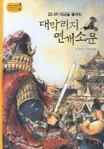 대막리지 연개소문(당나라 대군을 물리친)(역사스페셜 작가들이 쓴 이야기 한국사 8)