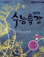 법과 사회(2010)