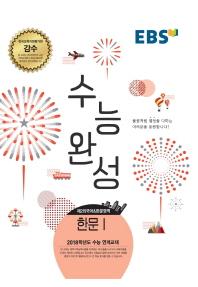 고등 제2외국어&한문영역 한문1(2018)