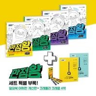 초등 국수사과 3-1 세트(2021)(EBS 만점왕)(전6권)