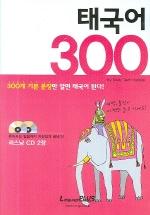 태국어 300(CD 2장포함)