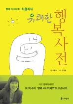 유쾌한 행복사전(행복 디자이너 최윤희의)(양장본 HardCover)