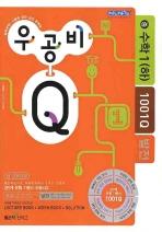 수학 중1(하): 발전(2009)