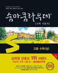 고등 수학(상)(2020)(숨마쿰라우데 수학 기본서)