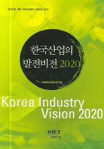 한국산업의 발전비전 2020