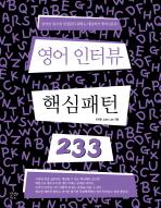영어 인터뷰 핵심패턴 233(CD1장포함)