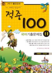 국어 중1-2 중간고사 기출문제집(미래엔 윤)(2013)