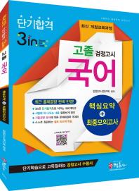 국어 고졸 검정고시(핵심요약 및 최종모의고사)(최신판)
