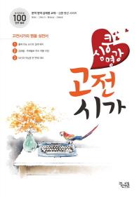 고등 수능국어 고전시가(2019)
