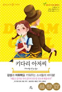 키다리 아저씨(꿈꾸는소녀 Y 시리즈 3)(반양장)