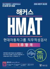 HMAT 현대자동차그룹 직무적성검사 1주합격(2018 하반기)(해커스)