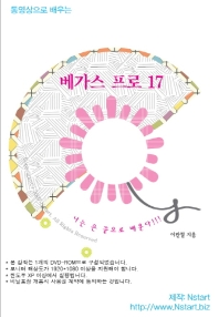 베가스 프로 17(DVD)(동영상으로 배우는)