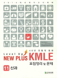 KMLE 요점정리 및 문제. 11: 산과(2014)(동화 New Plus)(개정판)