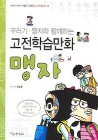 맹자(꾸러기 맹자와 함께하는)(고전학습만화 16)