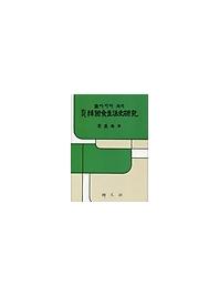 고대 한국식생활사연구(2판)