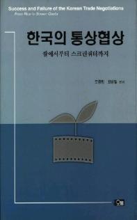 한국의 통상협상 (쌀에서부터 스크린쿼터까지)