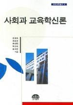 사회과 교육학신론(교과교육총서 4)