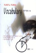 TOEFL TOEIC VOCABULARY(초강력 핵심어휘 1700)
