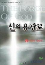 신의 용광로(상)