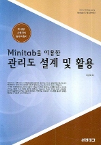 MINITAB을 이용한 관리도 설계 및 활용