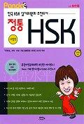 정통 HSK(어법)