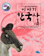 이야기 한국사. 1: 구석기시대 부터 조선시대 초기까지