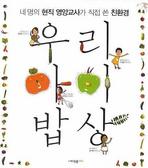 우리아이밥상  (영양교사가 직접 쓴 친환경)