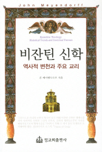 비잔틴 신학
