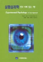 실험심리학 (연구 사례 접근) (7판)