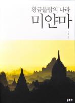 황금불탑의 나라 미얀마