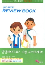 REVIEW BOOK(간호리뷰)(FOR NURSE)(양장본 HardCover)