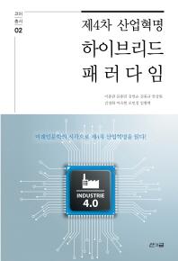 제4차 산업혁명 하이브리드 패러다임(코어총서 2)