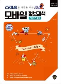 모바일 정보검색 버전2: 스마트폰 활용
