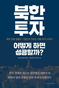 북한투자 어떻게 하면 성공할까?