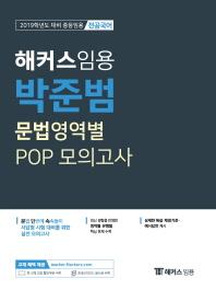 박준범 문법영역별 POP 모의고사(해커스 임용)