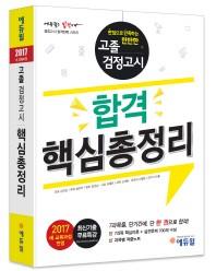 고졸 검정고시 합격핵심총정리(2017)(에듀윌)(에듀윌)