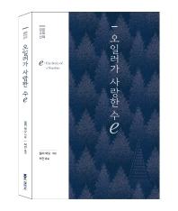 오일러가 사랑한 수e(경문수학산책)(양장본 HardCover)