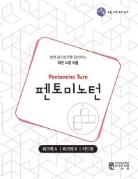 펜토미노턴(워크북)(초등 수학 교구 상자)