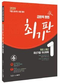 김원욱 형법 1개년 최신기출 최신판례(2019)(최기판)