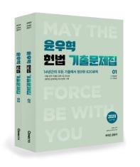 윤우혁 헌법 기출문제집 세트(2020)