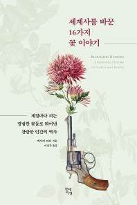 세계사를 바꾼 16가지 꽃 이야기