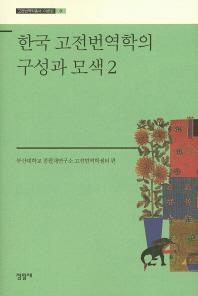 한국 고전번역학의 구성과 모색. 2(고전번역학총서 3)(양장본 HardCover)