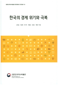 한국의 경제 위기와 극복(대한민국역사박물관 한국현대사 연구총서 18)(양장본 HardCover)