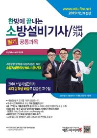 소방설비기사 산업기사 필기(공통과목)(2019)