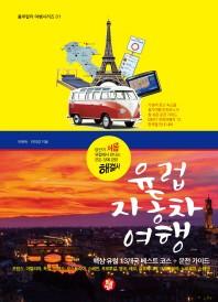 유럽 자동차 여행(룰루랄라 여행시리즈 1)