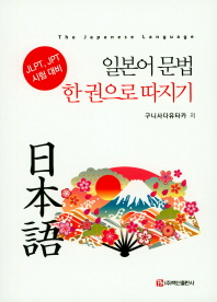 일본어 문법 한권으로 따지기