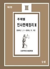 주제별 민사판례정리. 3(2판)