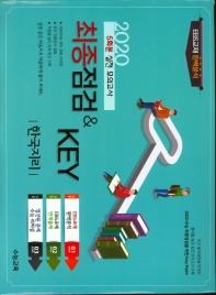 고등 한국지리 5회분 실전 봉투모의고사(2020)